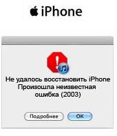 ошибка 2003 при восстановлении iPhone