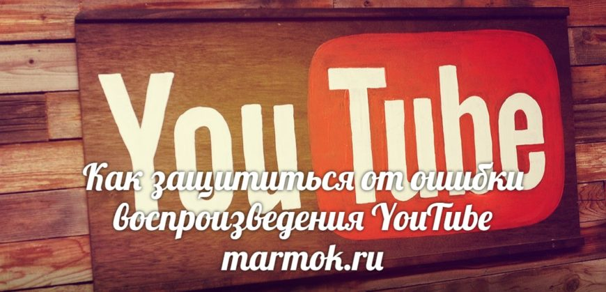 Как защититься от ошибки воспроизведения YouTube