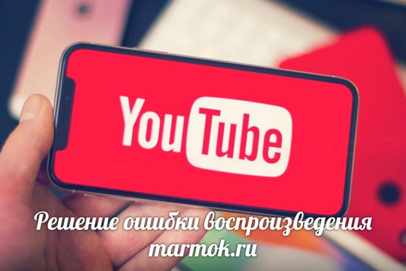 Способы решения ошибки воспроизведения YouTube