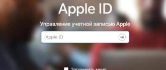 Все о проверке Apple ID