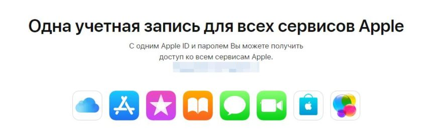Немного информации про Apple ID