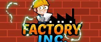 Моды много денег в Factory Inc