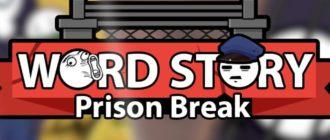 Ответы Word Story - Prison Break на русском