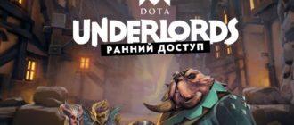 Как поиграть в Dota Underlords