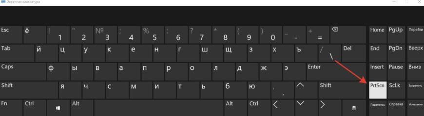 кнопка скриншота на виртуальной клавиатуре