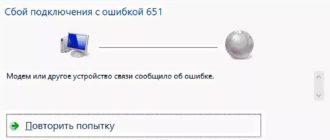 Ошибка 651 при подключении к интернету