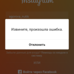 Неизвестная ошибка сети в Инстаграме решение