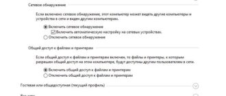 Код ошибки 0x80004005 на Windows 10