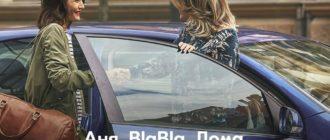 Как без регистрации найти пассажира или поездку в Блаблакар