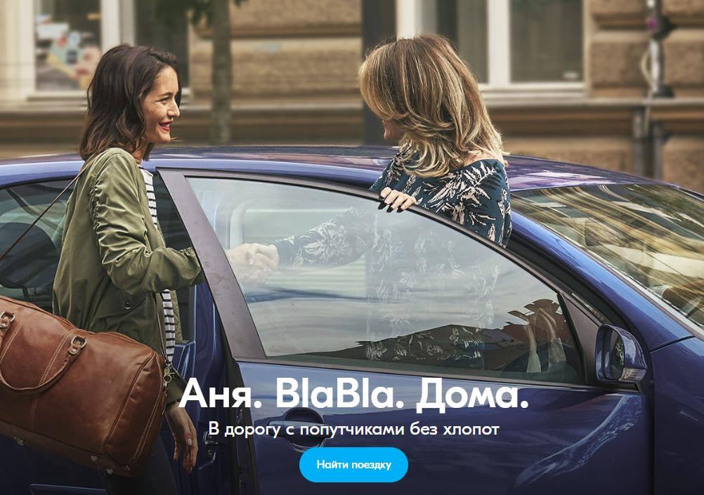 Главное изображение BlaBlaCar