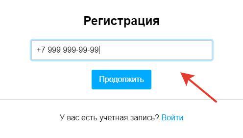 Форма ввода номера телефона