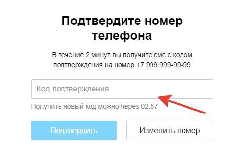 Форма ввода SMS-кода Авито