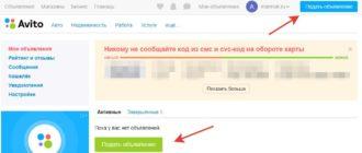 Avito.ru - как подать бесплатное объявление. Новая инструкция 2020 года