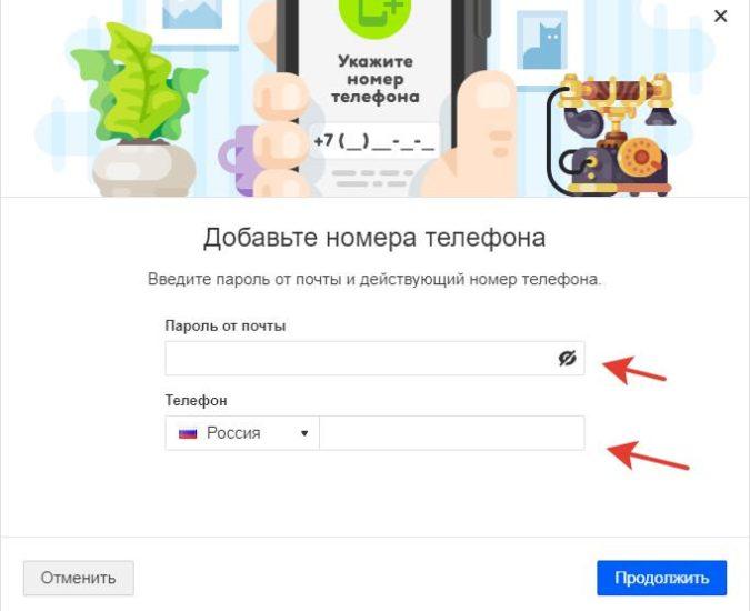 Поля ввода пароля и телефона