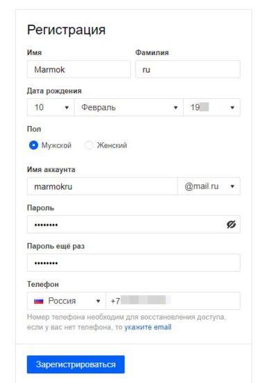 Форма регистрации в MAil.ru