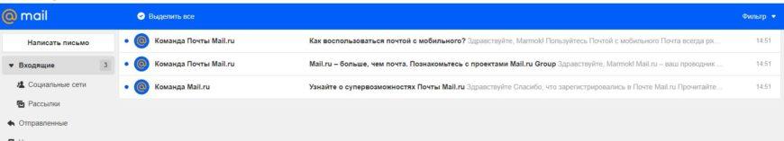 Внешний вид почты Mail.ru