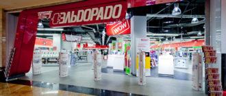 Условия акции утилизации старой техники Эльдорадо в 2020 году