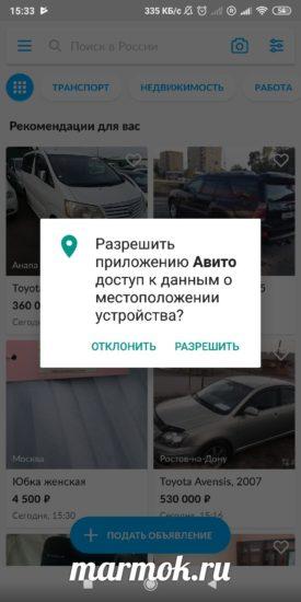 Передача местоположения устройства