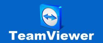 Ошибка соединения нет маршрута в TeamViewer