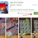 Idle Evil Clicker играем на ПК