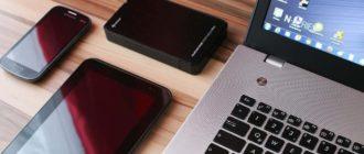 Использование телефона как другое устройство