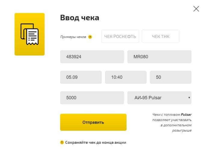 форма регистрации чека