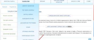 cmd-online.ru как получить результаты анализов по коду