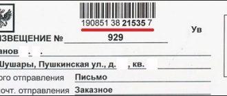Как по штрих-коду узнать откуда пришло заказное письмо