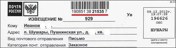 штрих-код заказного письма