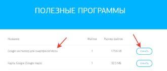 Ошибка сети в Meizu App Store. Нажмите для повтора — решение