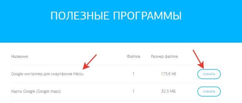 Google-инсталлер для смартфонов Meizu