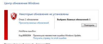 Ошибка обновления 80092004 в Windows 7