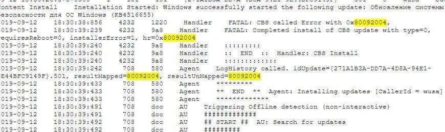 Профессиональные решения ошибки 80092004 в Windows 7