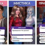 Промокод для Аватарии в игре Однажды визуальные новеллы