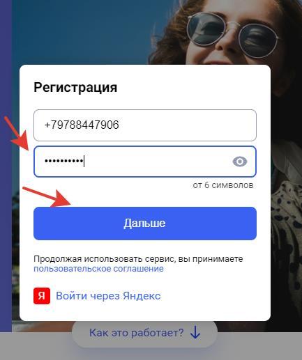 Придумываем пароль