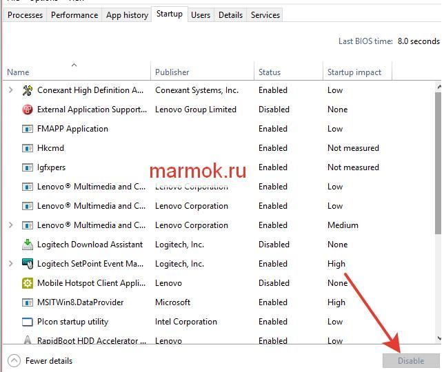отключаение приложений из автозагрузки marmok.ru