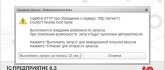 Ошибка HTTP при обращении к серверу в 1C - есть решение