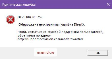 Ошибка 5759