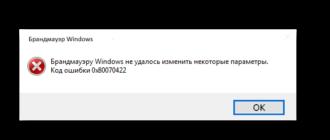 Как исправить ошибку 0x80070422 в Windows 10