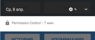 Permission Control что это за программа на Андроид