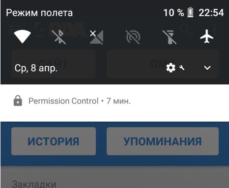 Permission control в уведомлениях