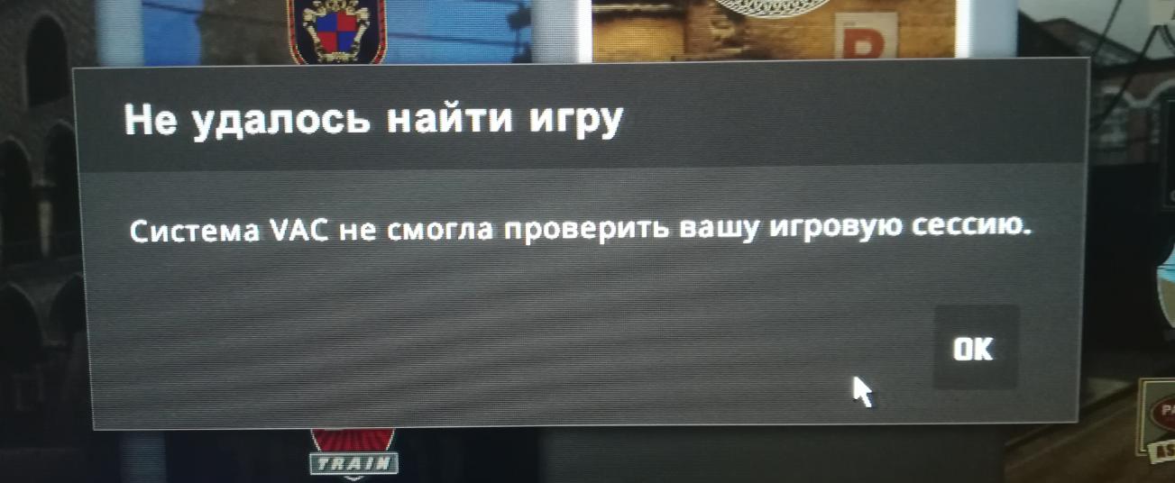 Внешний вид ошибки невозможности проверки игровой сессии VAC