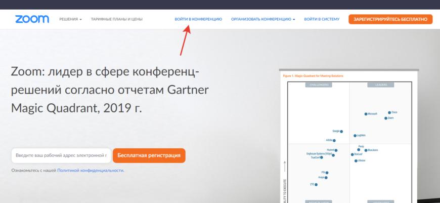 Кнопка входа в конференцию в браузере Zoom