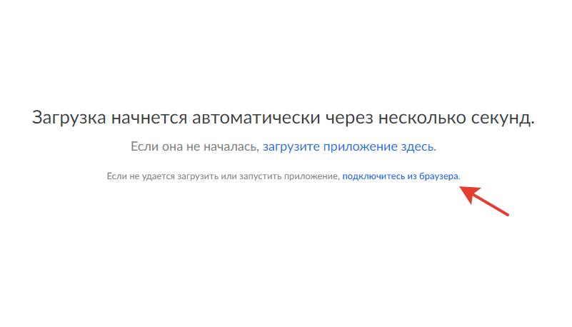 Ссылка подключения из браузера Zoom