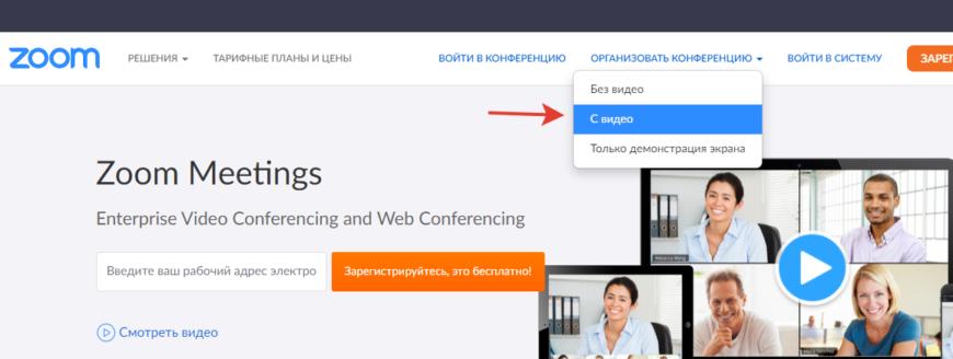 Организация конференции в Zoom с видео