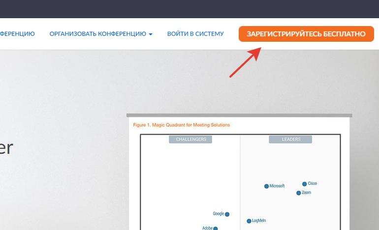 Кнопка регистрации на сайте Zoom.us