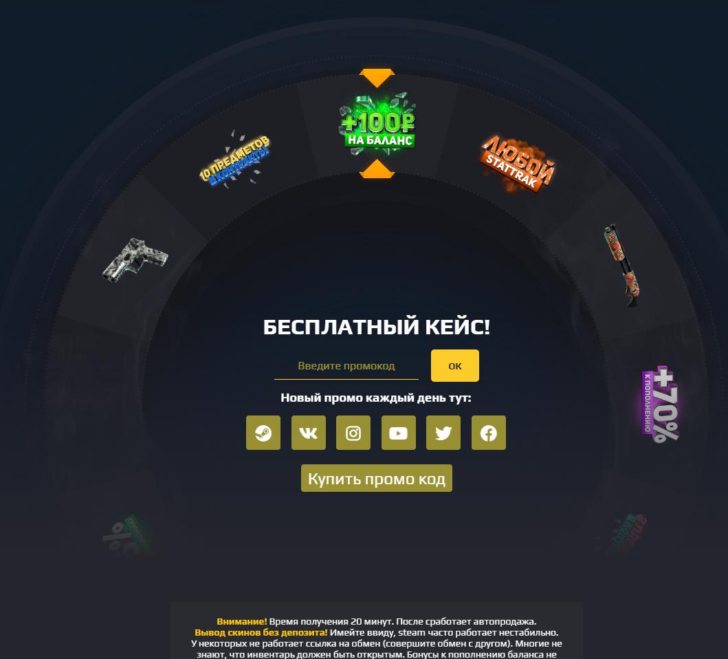 секретные промокоды gocs.pro