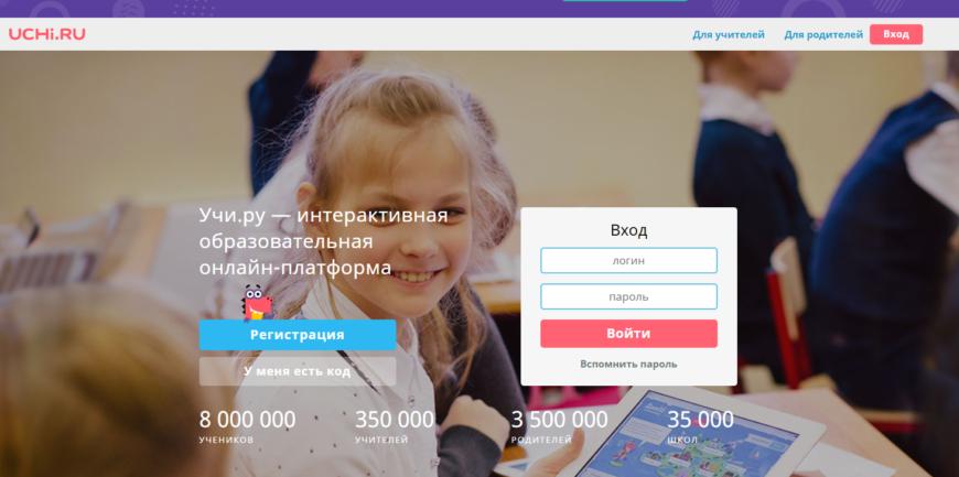 Главная страница сайта Учи.Ру