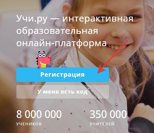 Кнопка регистрации на Учи.ру