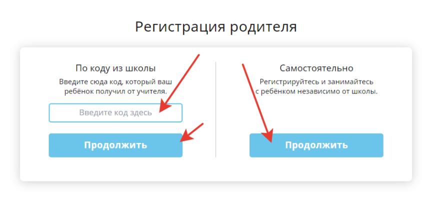 Ввод кода школы при регистрации